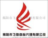 飞粤代理商标注册公司注册