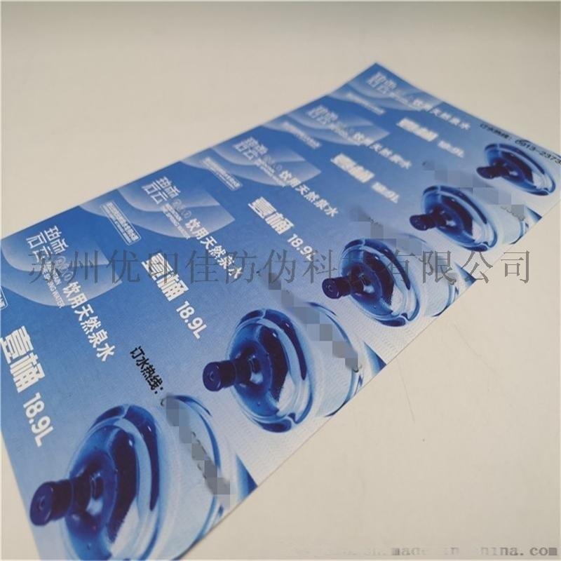 防伪水票制作积分水票兑换水票普通打号水票印刷