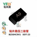 贴片稳压二极管BZX84C9V1 SOT-23封装印字A9 YFW/佑风微品牌