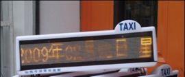 出租车走字屏驾校车LED车顶屏
