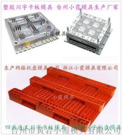 注塑模具 塑料叉车网格仓垫板模具