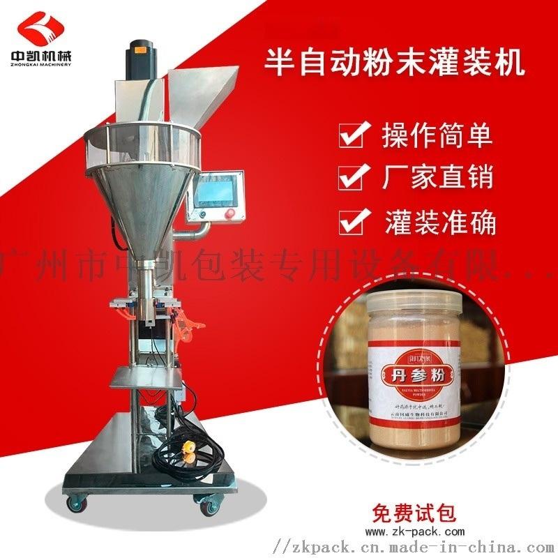 中凯厂家直销半自动粉末灌装机, 粉体灌装机