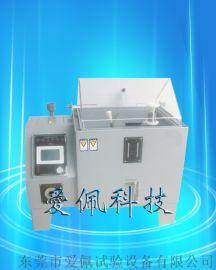 鹽水噴霧保質期試驗箱/鹽霧測試時間試驗機