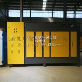 益钦催化废气处理设备 环保设备废气净化器光氧净化器