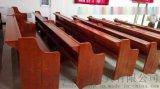 新款教堂会椅订做定制弟兄姊妹聚会礼拜