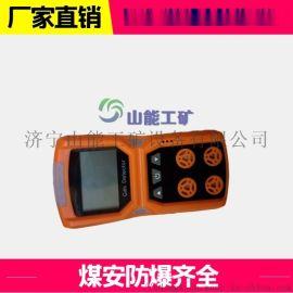 济宁山能工矿提供CD3煤矿多参数气体测定器