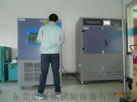 紫外光老化实验机,浙江紫外线老化试验箱