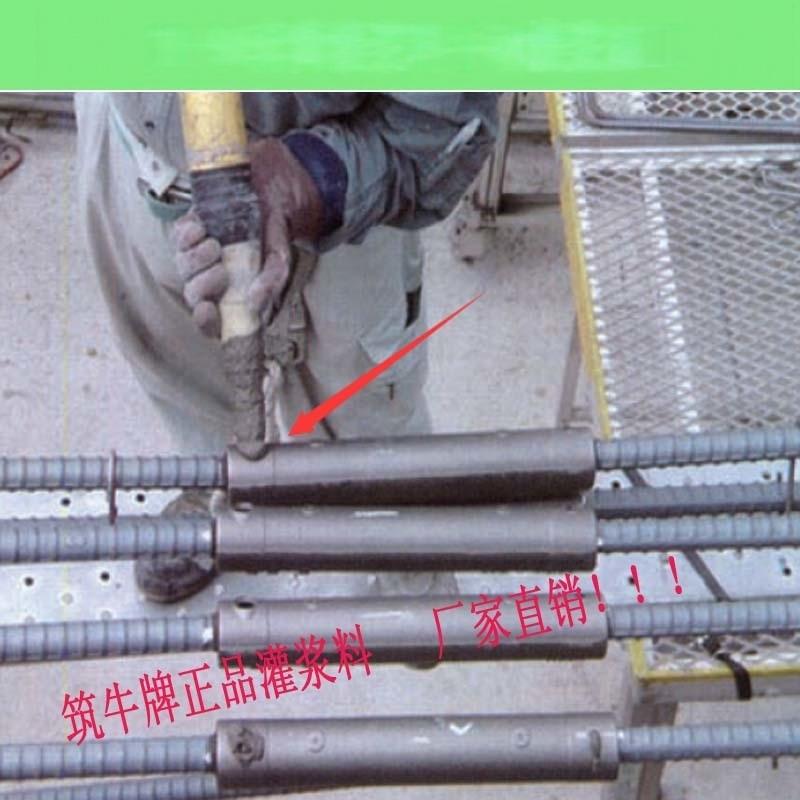 筑牛牌套筒灌浆料厂家-钢筋连接专用