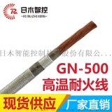 高温电缆厂家直销耐火线高温线