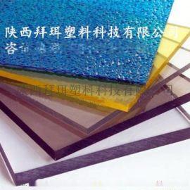 陕西拜珥塑料科技有限公司阳光板耐力板波浪瓦厂家