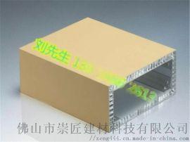 造型滚涂聚脂铝蜂窝板供应
