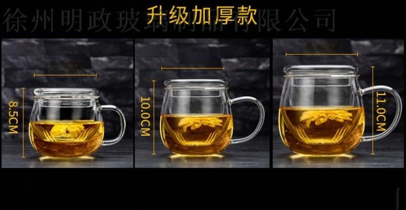 耐热玻璃茶杯过滤带把花茶杯杯子男女家用透明水杯