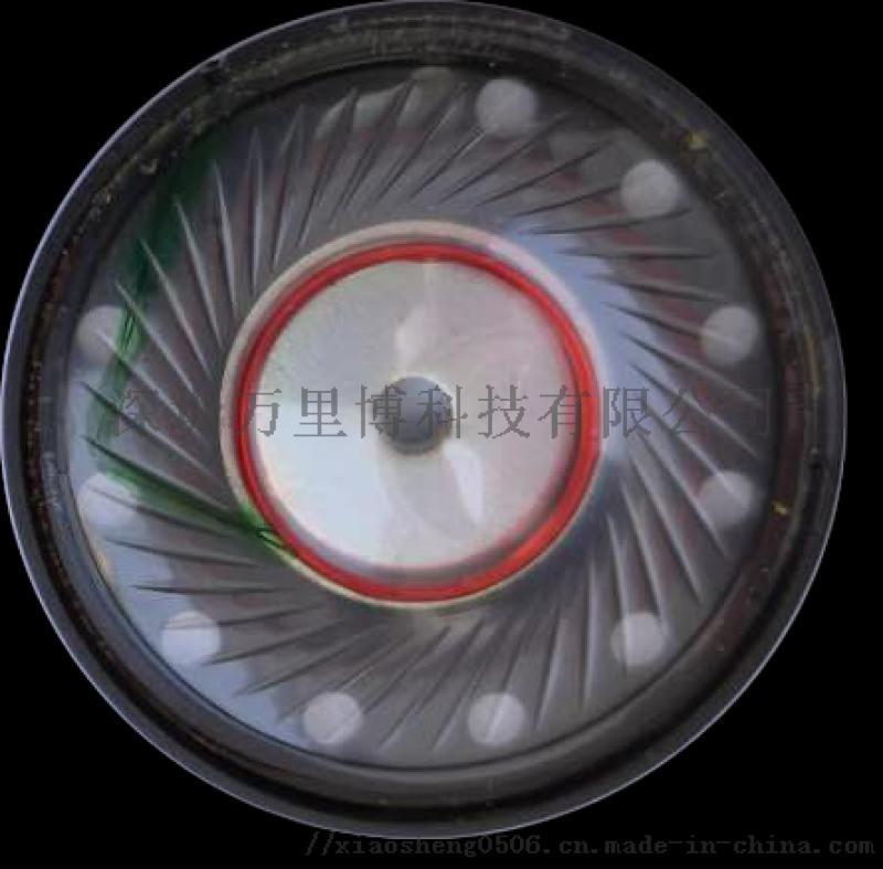 唛啦 喇叭 数码产品扬声器 定制尺寸