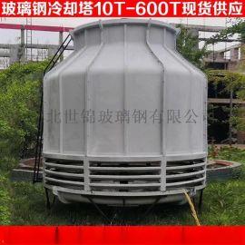 世锦玻璃钢冷却塔 200吨逆流式循环凉水塔 工业型低噪音冷却水塔