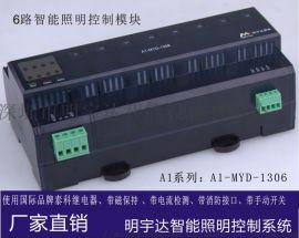 明宇达A1-MYD-1306 6路智能照明控制模块