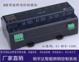 明宇達A1-MYD-1306 6路智慧照明控制模組