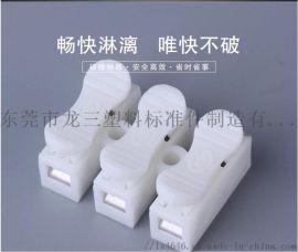 快速接线器 CH3铜片龙三厂家供应