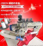 奥玲6200-DS/R四针六线无骨拼缝机