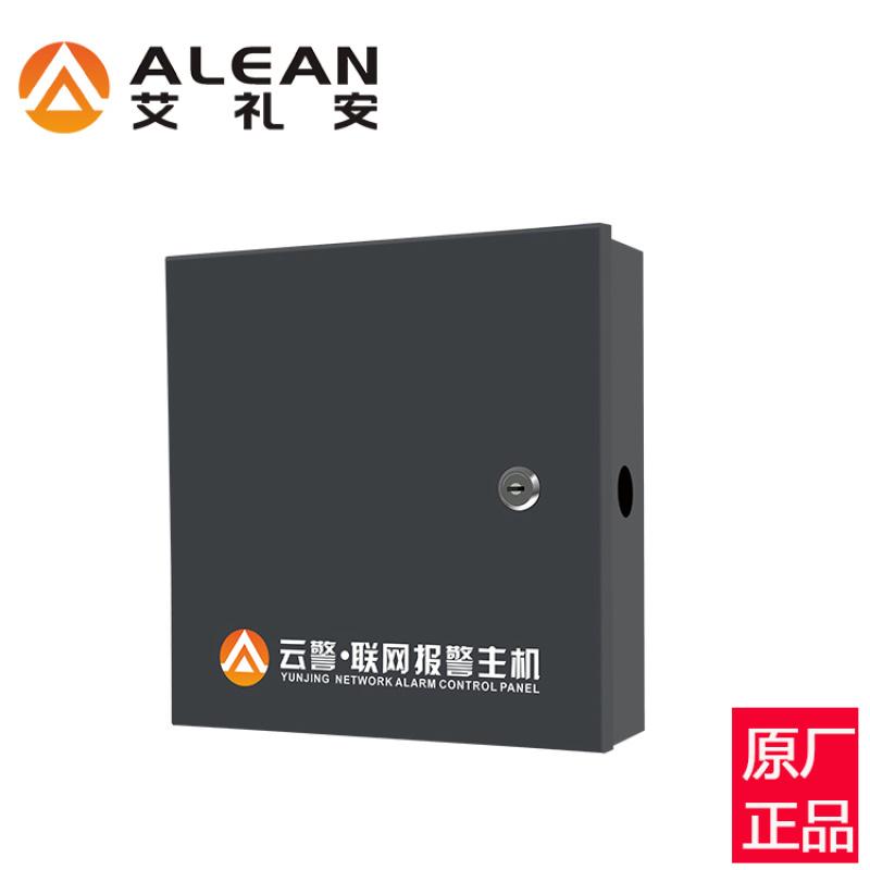 浙江艾禮安110聯網報 主機 GSM防盜控制器