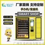 盲盒机运营_盲盒哪里有批发的—就找广州伍易科技