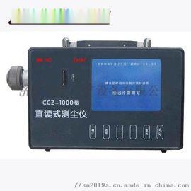 **直读式测尘仪使用要求 直读式粉尘检测仪