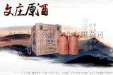 文庄原酒五粮生、纯粮酿、健康原生态