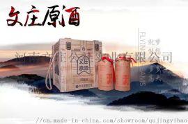 文庄原**五粮生、纯粮酿、健康原生态