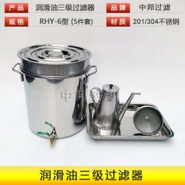 润滑油三级过滤器 中邦RHY-6型不锈钢加油桶