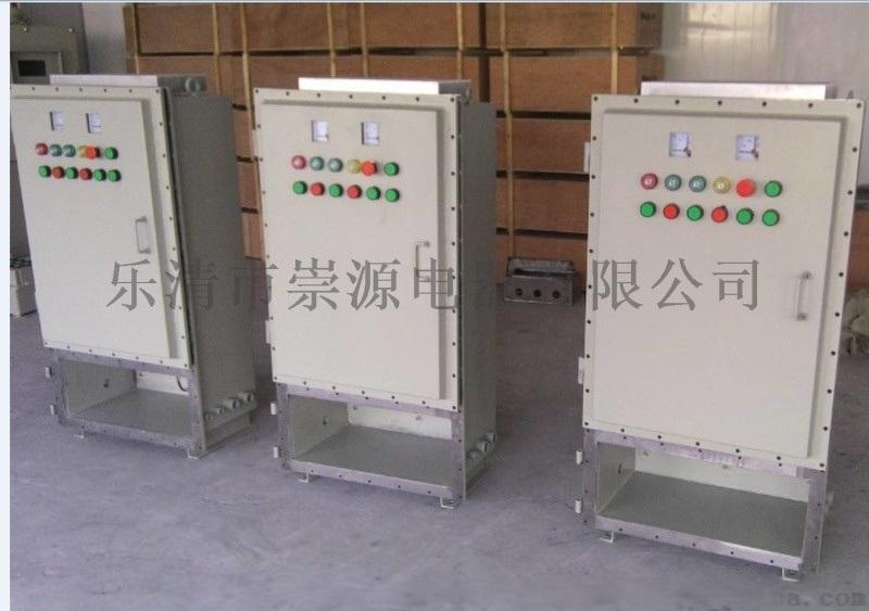 浙江崇源BSP系列正压型防爆配电柜防爆电控箱厂家
