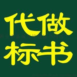 陝西投標書代寫服務-專業投標文件製作公司
