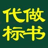 陝西投標書代寫**-專業投標文件製作公司