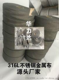 耐高温金属线 316L静电带 不锈钢金属纤维布