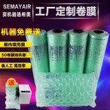 Semayair气柱袋葫芦膜气泡膜缓冲气垫机