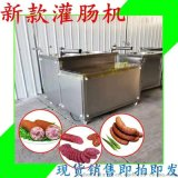 厂家直销全自动墨鱼肠灌装设备不锈钢热狗肠灌肠机
