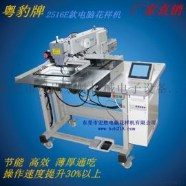 粤豹牌厂家直销2516款电脑花样机缝纫机电脑车