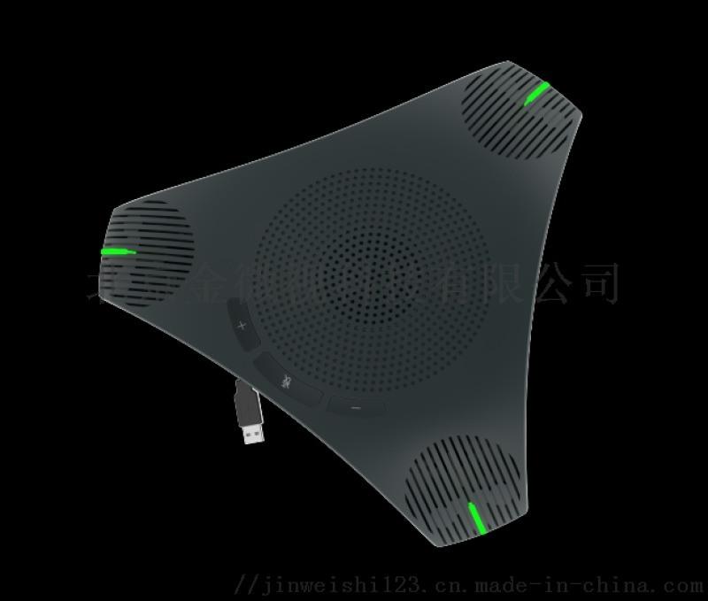 金微视视频会议USB全向麦克风