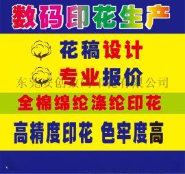 东莞涤纶面料分散数码印花大型数码印花厂