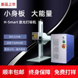 华工小型便携式打标机 H-smart激光刻字机