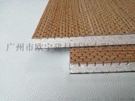 环保建材装饰板 防火防潮隔音玻镁冲孔吸音板
