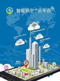 北京大邦-智慧锅炉云平台
