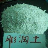 供应膨润土 钻井泥浆膨润土 铸造用膨润土