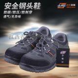 东鹏安全鞋 DP725 防滑鞋耐砸鞋防刺鞋防静电鞋耐油磨鞋绝缘皮鞋