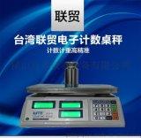联贸高精度计数桌秤 联贸UCA-N计数计重电子秤