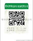 常州印刷厂供应二维码信息防伪标签刮涂层不干胶