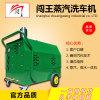 闯王沙发地毯高压蒸汽清洗机 地毯清洗机如何使用