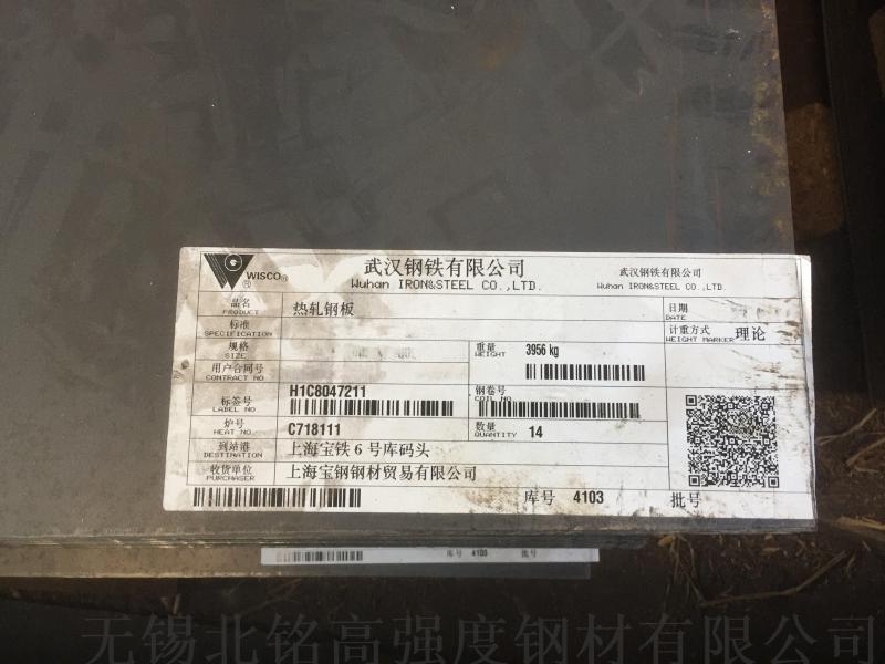 供应武钢低合金板Q345D 武钢出厂平板Q345D