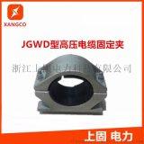 高壓電纜固定夾JGWD-2