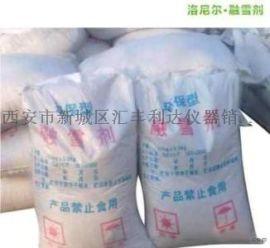 西安哪裏有賣融雪劑諮詢13891913067