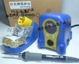 hakko FX-888D数显无铅电焊台sodering station