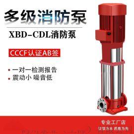 3CF认证XBD喷淋泵CDL立式多级离心消防泵